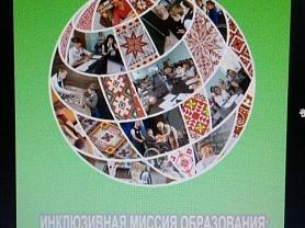 Научно-практическая конференция  «Инклюзивная миссия образования: образовательные стандарты и  нестандартные решения» в  Мордовском республиканском  институте образования