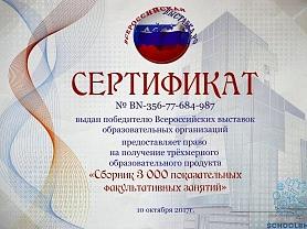 О нас знает вся Россия!
