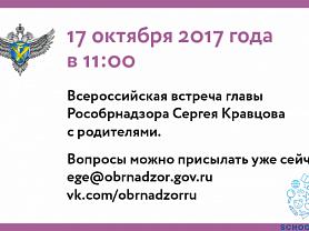 17 октября руководитель Рособрнадзора проведет Всероссийскую встречу с родителями