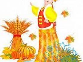 """Осень, щедрая душа!"""