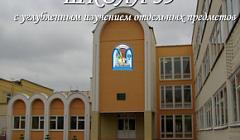 Видеоролик о школе №39 г. Саранска