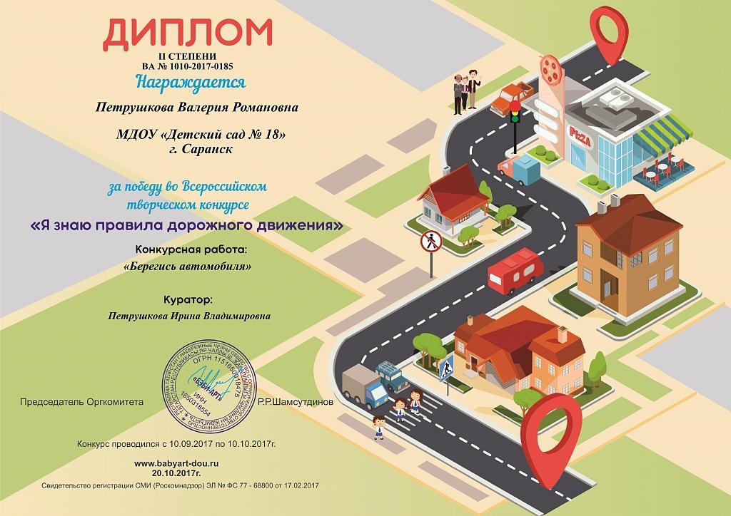 Творческий конкурс по дорожному движению