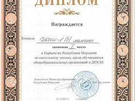 Поздравляем, команды отделения настольного тенниса с победами на Первенстве Республики Мордовия!!!