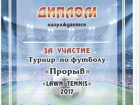 """Турнир по футболу """"ПРОРЫВ"""" среди мальчиков 2008-2009 г.р."""