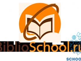 Школьный портал Библиошкола