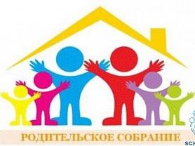 """""""Общее родительское собрание"""