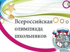 Поздравляем призеров муниципального этапа всероссийской олимпиады школьников 2017-2018 учебного года по химии!
