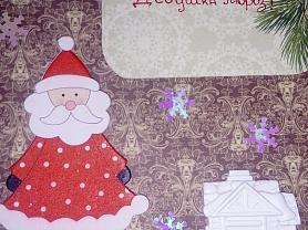 """Подарок Деду Морозу!"""