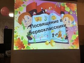 Праздник Первоклассника-2017