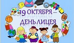 19 октября 2017 – День Лицея – наш главный праздник!