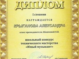 Состоялся конкурс технического мастерства на отделении духовых и ударных инструментов