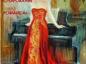 """""""Очарование романса"""" - состоялось внеклассное мероприятие на фортепианном отделении"""