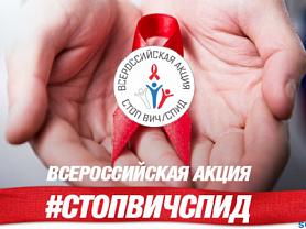 «СТОП/ СПИД/ ВИЧ»