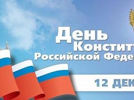 """""""День Конституции  Российской Федерации"""""""