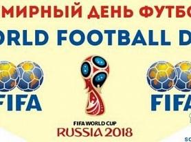 """День футбола в детском саду """"Футбол для детей"""" в рамках всемирного дня футбола"""
