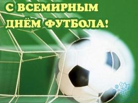 День футбола в детском саду