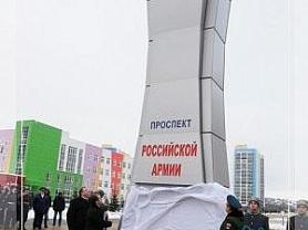 Торжественное открытие проспекта Российской Армии
