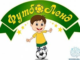 Спортивное состязание «Футбол - детям!»