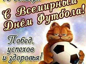 """День футбола"""