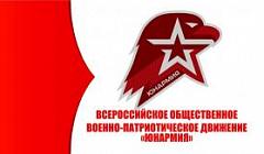 Юнармия 2017 Саранск