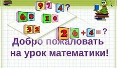 Фрагмент урока математики в 3А классе. Учитель Бояркина Ю. И.