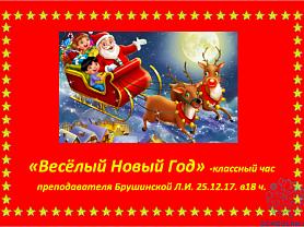 """""""Веселый Новый Год"""" классный час преподавателя Брушинской Л.И. 25 декабря в 18:00"""