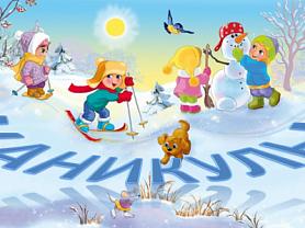 """Новогодние каникулы для групп художественного развития """"Цветик-Семицветик""""с 1 по 8 января 2018 года"""