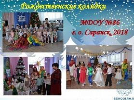 """Развлечение """"Рождественские калядки"""" /зимние святки/"""