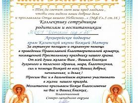 Благодарность Архиерейского подворья храма Казанской Божией Матери