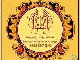 Муниципальный тур Открытой всероссийской  интеллектуальной олимпиады «Наше наследие»