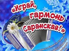 Играй, гармонь Саранская!