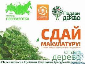 Всероссийский ЭКОМАРАФОН