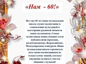 Нам - 60!