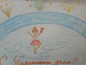 Татьяна, милая Татьяна! выставка рисунков