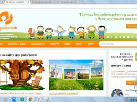 """Ссылка на сайт для родителей """"Я - родитель"""""""
