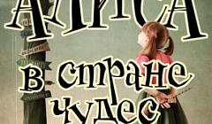 """Театральная постановка по сказке Льюиса Керролла """"Алиса в стране чудес"""""""