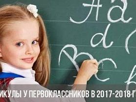 Дополнительные  каникулы для  первоклассников с 19.02.18 г. - 25.02.18 г