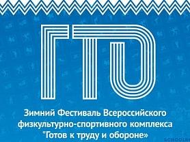 Муниципальный этап Зимнего Фестиваля ВФСК ГТО в Ардатовском муниципальном районе