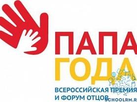 4-я Всероссийская Премия «Папа года»