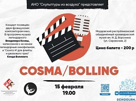 COSMA/BOLLING