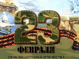 23 февраля день защитника отечества.