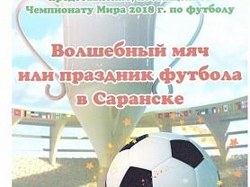 Анимационно-познавательное представление, посвященное Чемпионату Мира 2018 г по футболу «Волшебный мяч или праздник футбола в Саранске»