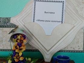 """Выставка """"Мамы руки золотые"""""""