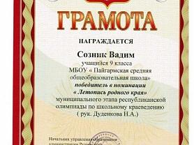 Поздравляем Созника Вадима