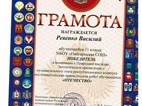 Поздравляем Ревенко Василия!!!