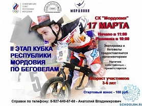 II этап кубка Республики Мордовия по беговелам