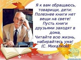 Литературный праздник  С.В.Михалкова