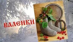 """Танец """"Валенки"""" (Веселые нотки 2018 г)"""