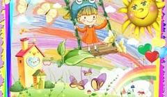 Волшебный мир детства
