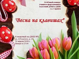 Весна на клавишах